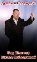 Вадим Шлахтер. Повелитель (Аудиокнига)