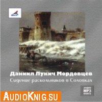 Сидение раскольников в Соловках (аудиокнига)