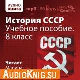 История СССР. Учебное пособие. 8 класс (аудиокнига бесплатно)