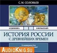 История России с древнейших времен. Том 1(аудиокнига бесплатно)