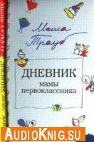 Дневник мамы первоклассника (аудиокнига)