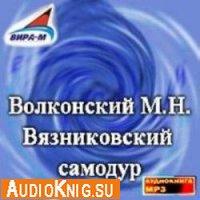 Вязниковский самодур (аудиокнига)