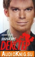 Дорогой друг Декстер (аудиокнига)