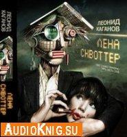 Лена Сквоттер и парагон возмездия