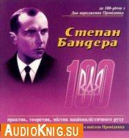 Степан Бандера - практик, теоретик, мистик национального движения.