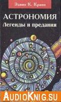 Астрономия. Легенды и предания о Солнце, Луне, звездах и планетах (аудиокнига бесплатно)