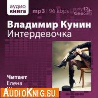 Интердевочка (аудиокнига)