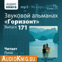 """Звуковой альманах """"Горизонт"""". Выпуск 171 (аудиокнига)"""