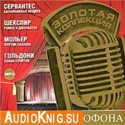 Театр у микрофона. Золотая коллекция. Выпуск 1 (аудиоспектакль)