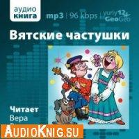 Вятские частушки (аудиокнига бесплатно)