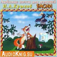 БАСНИ. Любимые поэты для малышей (аудиокнига)