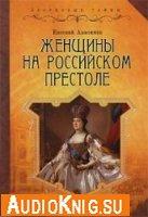 Женщины на российском престоле (Аудиокнига)