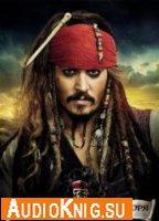 Пираты Карибского моря. На странных берегах