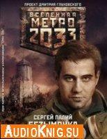 Метро 2033. Безымянка (Аудиокнига)