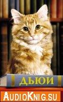 Дьюи. Кот из библиотеки, который потряс весь мир (аудиокнига)
