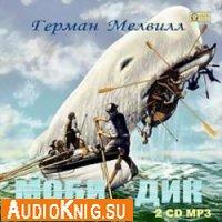 Моби Дик (аудиокнига)