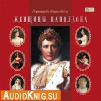 Женщины Наполеона (аудиокнига)