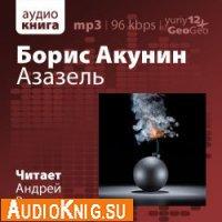 Азазель (аудиокнига)