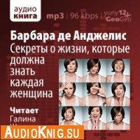 Секреты о жизни, которые должна знать каждая женщина (аудиокнига)