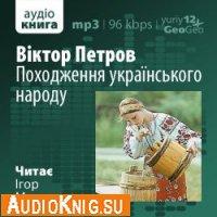 Походження українського народу (аудиокнига)