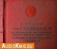 Доклад товарища Сталина