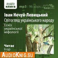 Світогляд українського народу. Ескіз української міфології (аудиокнига бесплатно)