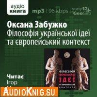 Філософія української ідеї та європейський контекст (аудиокнига бесплатно)