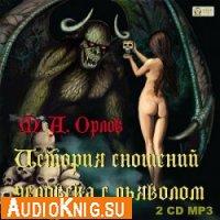 История сношений человека с дьяволом (аудиокнига)
