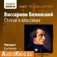 Статьи о классиках (аудиокнига бесплатно)