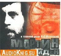 Мартин Иден (аудиоспектакль)