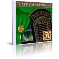 Театр у микрофона/50. Острый сюжет на Радио Культура. Аудиоспектакли