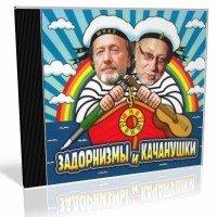 Задорнизмы и Качанушки (аудиокнига)