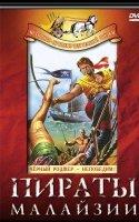 Пираты Малайзии - Эмилио Сальгари (аудиокнига)