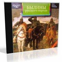 Былины русского народа (аудиокнига)