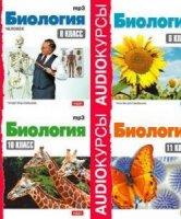 Биология. Школьный курс (аудиокнига) Коллекция аудиокурсов