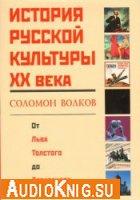 История русской культуры 20 века от Льва Толстого до Александра Солженицына (аудиокнига бесплатно)