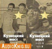 Кузнецкий мост. Книга 1 (аудиокнига)