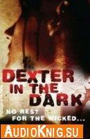 Декстер без демона (аудиокнига)