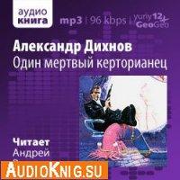 Один мертвый керторианец (аудиокнига)