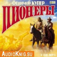 Пионеры, или У истоков Саскуиханны (Аудиокнига)