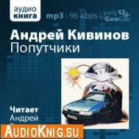 Попутчики (аудиокнига)