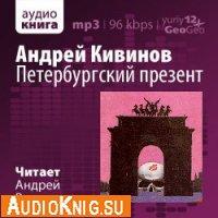 Петербургский презент (аудиокнига)