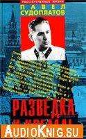 Разведка и Кремль. Записки нежелательного свидетеля (аудиокнига)