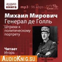 Генерал де Голль. Штрихи к политическому портрету (аудиокнига)