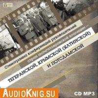 Стенограмма конференций руководителей стран антигитлеровской коалиции (аудиокнига бесплатно)