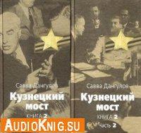 Кузнецкий мост. Книга 2 (аудиокнига)