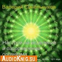 Настрой на исцеление и оздоровление организма (Аудиокнига)