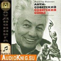 Антисоветский Советский Союз (аудиокнига)