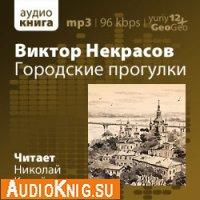 Городские прогулки (аудиокнига)
