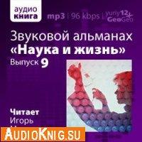 Наука и жизнь. Звуковой журнал. Выпуск 9 (аудиокнига бесплатно)
